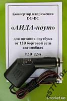Конвертор АИДА-ноут 9,5В 2,5А