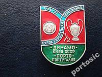 Значок футбол Динамо Киев Порто КЕЧ УЕФА