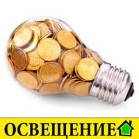 Экономное освещение LED