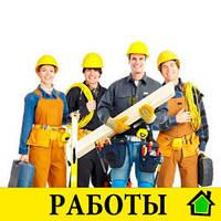 Строительные работы и услуги
