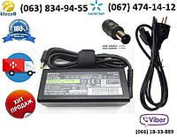 Блок питания Sony Vaio VGN-T260 (зарядное устройство)