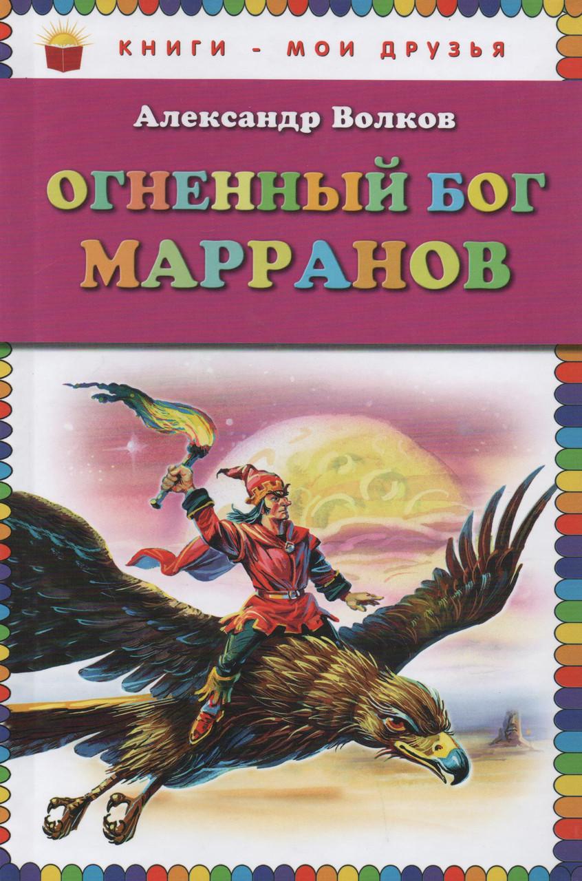 Огненный бог Марранов (КМД). Александр Волков