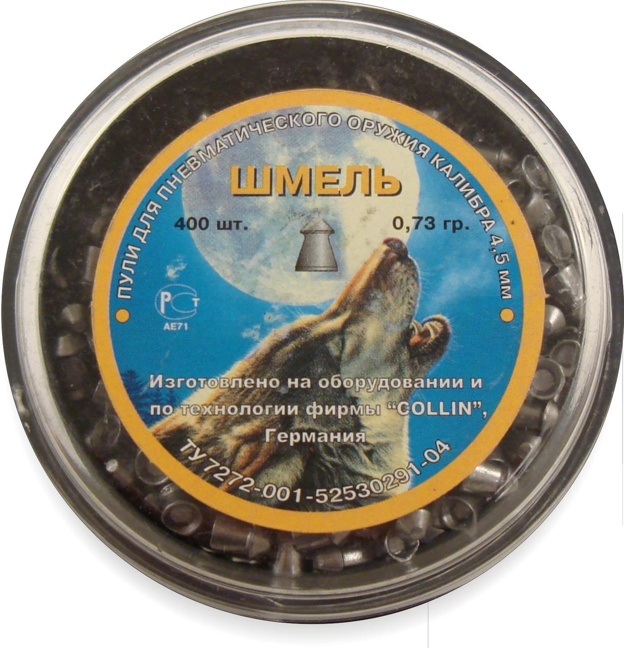 Пули Шмель 0,73г, Полимагнум, калибр 4,5 мм, 400 шт/уп. Тяжелые пули для пневматики