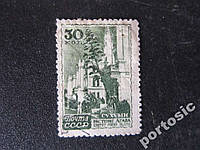 Марка СССР 1947 Сухуми растение агава