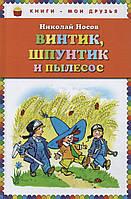 Винтик, Шпунтик и пылесос (КМД). Николай Носов