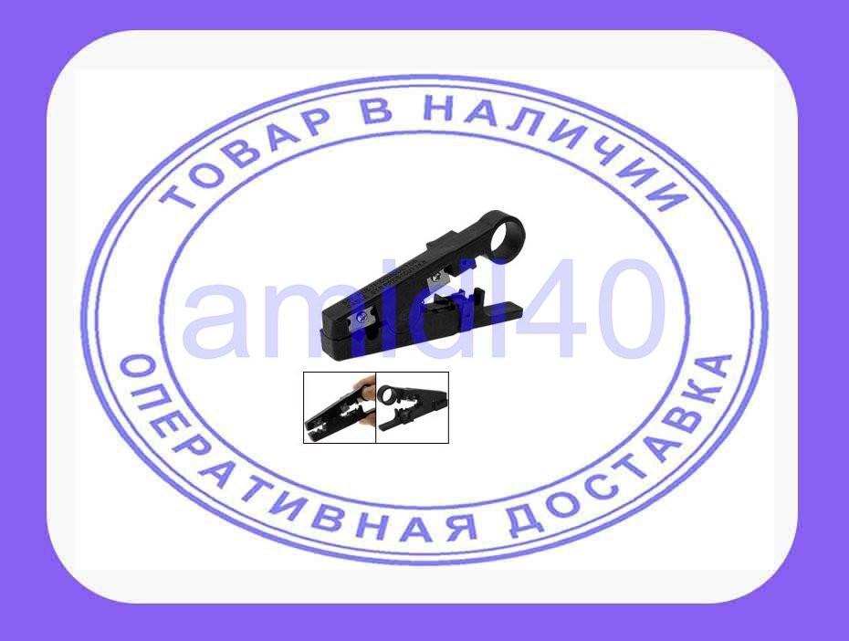 """Стриппер, инструмент для удаления изоляции кабеля - Интернет-магазин """"L40"""" в Ровно"""