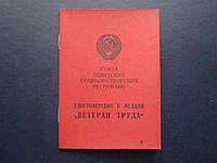 Документ медаль Ветеран труда