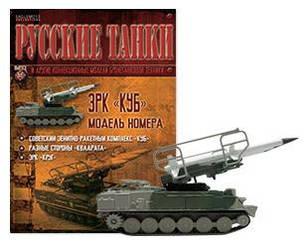 """Російські танки №68 ЗРК """"Куб"""""""