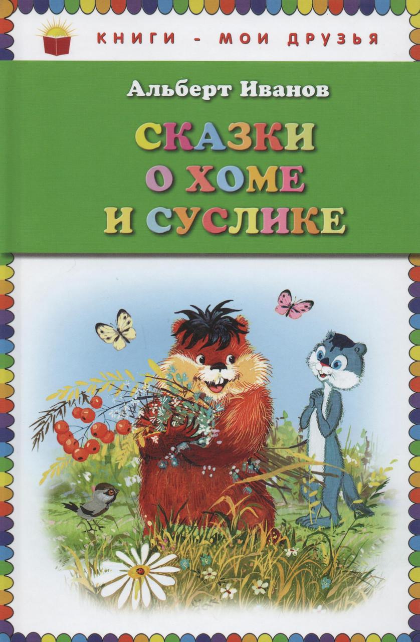 Казки про Хому та Суслике (КМД). Альберт Іванов