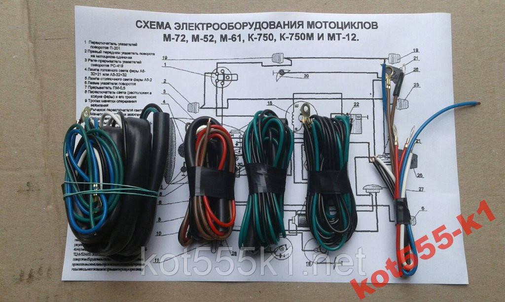 Проводка к-750  Украина
