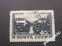 Марка СССР 1949 Хоста санаторий МПС