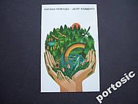 Календарик 1989 охрана природы