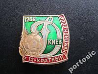 Значок футбол Динамо Киев 1986 12-ти кратный чемп