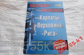Книга мопед карпаты верховина рига