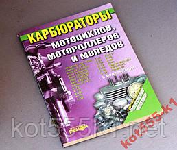 Книга карбюраторы!