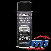 Эластичная краска для бамперов черная, аэрозоль HI-GEAR (HG5734)