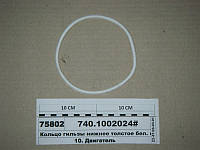 Кольцо гильзы нижнее толстое бел. силикон (Балаково), 740.1002024#