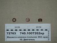 Манжета клапана (сальник 262) красн. в сборе (А-Авто), 740.1007262кр