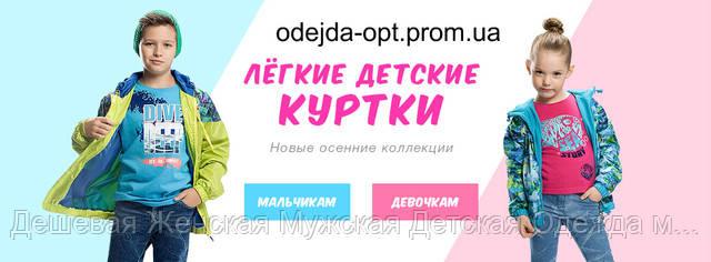 Легкие и модные детские куртки от odejda-opt.prom.ua