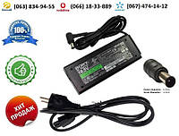 Блок питания Sony Vaio VGN-N220G/W (зарядное устройство)