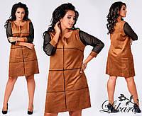 Женское платье большого размера средней длины расширяющееся к низу искусственный замш+ сетка шоколад 351/01 ИС