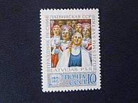 Марка СССР 1973 Латвия MNH