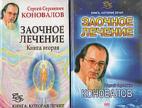 Заочное лечение 1-2 тт.. Сергей Сергеевич Коновалов