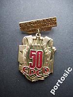 Значок фестиваль народного творчества 50 лет СССР