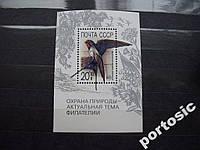 Блок СССР 1989 охрана природы птица MNH