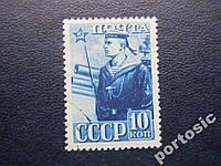 Марка СССР 1941 моряк перф греб !