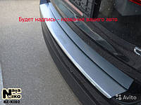 Mitsubishi Outlander 2013+ и 2015+ гг. Накладка на задний бампер с загибом Натанико (нерж.)