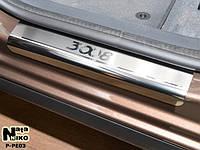 Peugeot 3008 2008-2016 гг. Накладки на пороги Натанико (4 шт, нерж.) Premium - лента 3М, 0.8мм