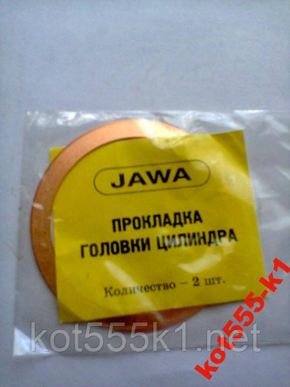 Прокладки головки цилиндра Ява старушка  (медь)