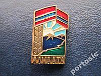 Значок Алма Ата флаг КазССР