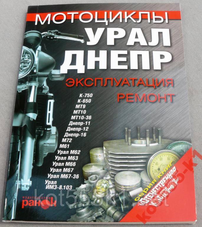 Книга Урал,Днепр!