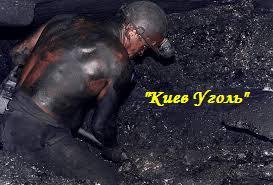 """Уголь антрацит АКО - ООО """"Киев Уголь"""" в Киеве"""