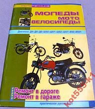 Журнал Мопеды веломотор д-6/Д-8