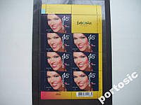 М/лист Украина 2005 Евровидение Руслана