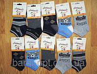 Носки детские на мальчика23-26, 27-30, 31-34, 35-38размер Венгрия!носочки детские