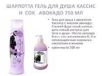 Жидкое мыло Charlotte c ароматом черной смородины и маслом авокадо 500 мл