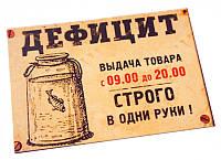 """Магнит на холодильник Приколы Совок """"Дефицит"""""""
