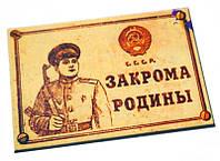 "Магнит на холодильник Приколы Совок ""Закрома..."""