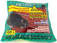Зерновая приманка для крыс и мышей Ратид-1 зерно, 100г.