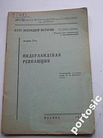 Лекция ВШ пропагандистов при ЦК ВКП(б) 1938  12
