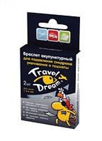 Браслет Travel Dream для мальчиков от укачивания.