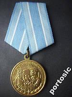 Медаль СССР За восстановление предприятий ЧМ юга