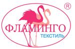 Торговая марка Фламинго Текстиль