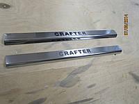 Volkswagen Crafter 2006+ и 2011+ гг. Накладки на пороги VIP (2 шт, сталь)