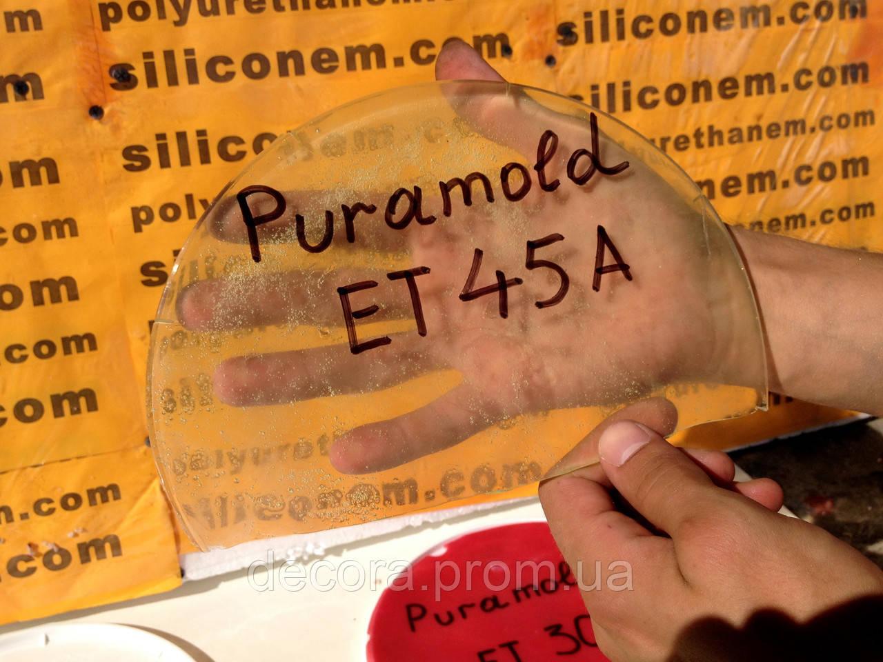 Полиуретан для форм декоративного камня PURAMOLD ET45А