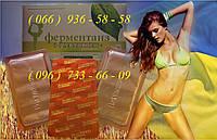 АЛЬФА ФЕРМЕНТ для Похудения из фруктового растения - сильнейшее средство для АЛЬФА (супер) здорового похудения